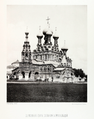 N.A.Naidenov (1891). Views of Moscow. 40. Ostankino.png