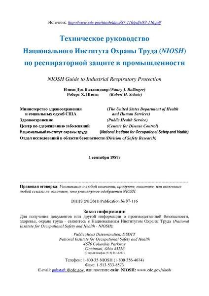 File:NIOSH Руководство по применению респираторов в промышленности 1987.pdf