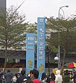 NTU Sports Center name sign 20100220.jpg