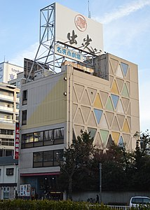 名演小劇場's relation image