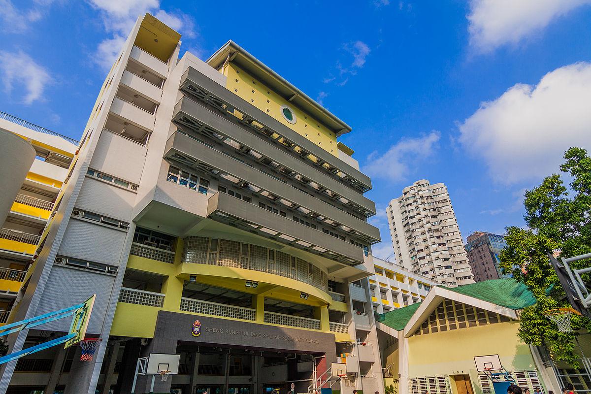 sheng kung hui tang shiu kin secondary school