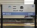 Nijo Station Sign (Sanin Main Line).jpg