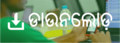 Odiawiki13 Download icon.png