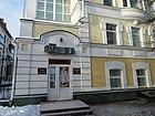 P1060808 Музей М. М. Бахтина в Орле.jpg