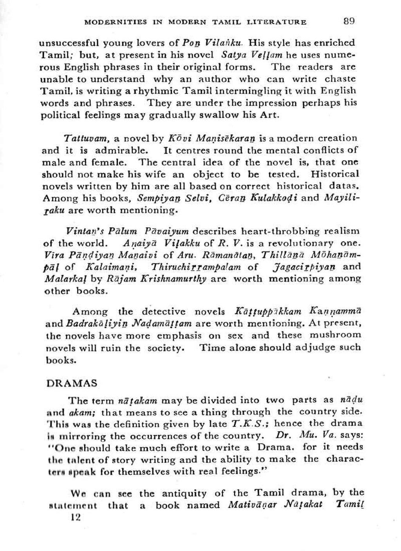 பக்கம்:Papers in Tamil Literature pdf/99