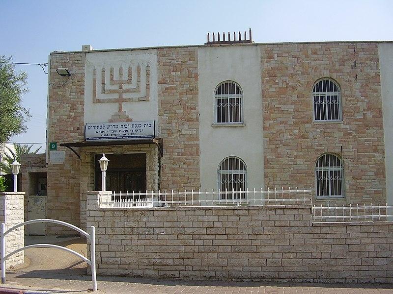 בית הכנסת והמדרש שבזי ברמת עמידר