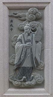 Guang Chengzi