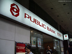 Public Bank Berhad - Public Bank branch at Wing On Building, Hong Kong