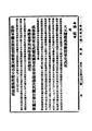ROC1918-04-20軍政府公報73.pdf