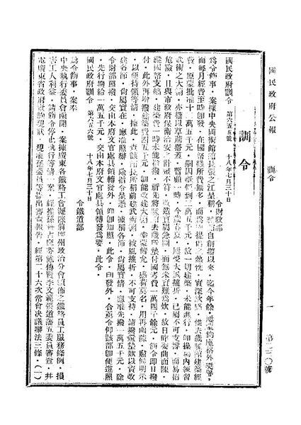File:ROC1929-07-31國民政府公報230.pdf