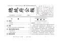 ROC2002-10-09總統府公報6484.pdf