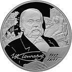 Памятная монета Банка России, посвящённая 200-летию со дня рождения И.А.Гончарова. 2 рубля, серебро, 2012 год