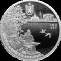RR5111-0425R 3 рубля 2020 100-летие образования Республики Карелия.png