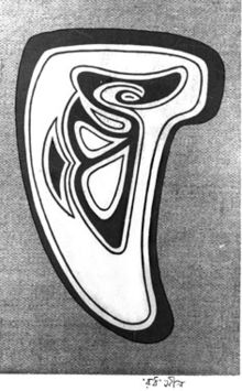 """Black-and-white close-up photograph of a piece of wood boldly painted in unmixed solid strokes of black and white in a stylized semblance to """"ra"""" and """"tha"""" from the Bengali syllabary."""