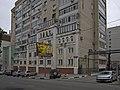 Radishcheva 15-17 Saratov.jpg