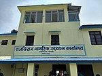 Rajbiraj Civil Aviation Authority Office Building.jpg