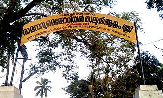 Nedungolam - Entrance of Taluk Hospital, Paravur, Kollam