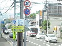 Route393 start.JPG