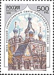 Russia stamp 1995 № 232.jpg