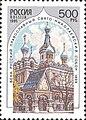Russia stamp 1995 № 232.jpg