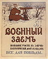 Russian poster WWI 047.jpg