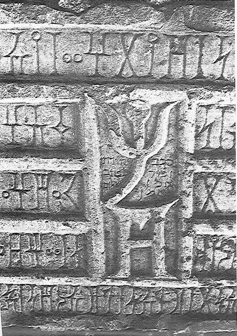Sabaean Inscription with Hebrew Insignia