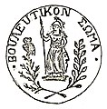 Seal of the Legislative Corps of the Greek War of Independence.jpg
