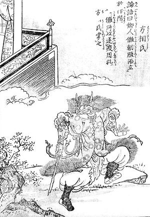 Fangxiangshi - Japanese Hōsōshi 方相氏 exorcist illustration from the (c. 1781) Konjaku Hyakki Shūi