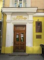 Sergey Prokofiev Muzeum Moscow.jpg