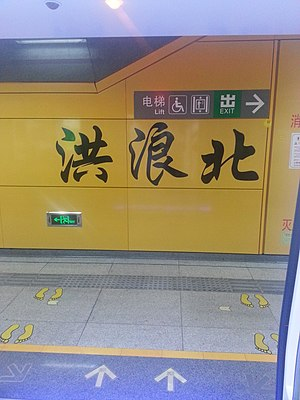 Shenzhen Metro Honglang North Station calligraphy name.jpg