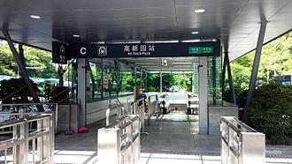 Hi-Tech Park station - Exit C
