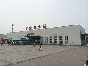 Shijiazhuang North Railway Station.jpg