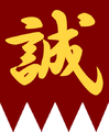 Shinsengumi flag.png