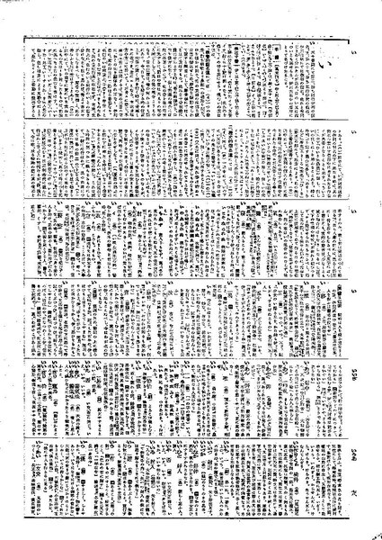 File:Shutei DainipponKokugoJiten 1952 02 i.pdf