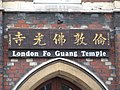 Sign for the London Fo Guang Temple, Margaret Street, W1 - geograph.org.uk - 1529211.jpg