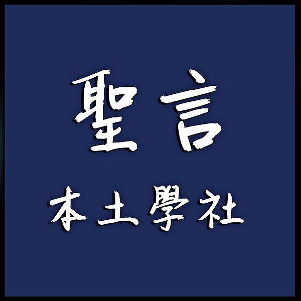 File:Sing Yin Localism Logo.jpg