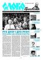 Slovo-37-2009.pdf