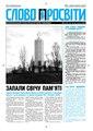 Slovo-47-2008.pdf