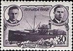 Soviet Union stamp 1940 CPA 730.jpg