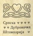Srpska dubrovačka štamparija - logotip.png