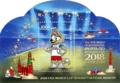 Stamp-russia2017-fifa-talisman-2018-block.png