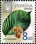 Stamp 2012 Vjaz hladenkyj.JPG