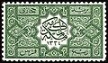 Stamp Hejaz 1916 1 4th pi.jpg