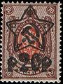 Stamp Soviet Union 1923 61a.jpg