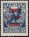 Stamp Soviet Union 1924 d6a.jpg