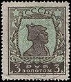 Stamp Soviet Union 1925 169.jpg
