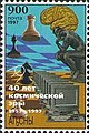 Stamp of Abkhazia - 1997 - Colnect 1000147 - 40th Years Of Space Era 1957-1997.jpeg