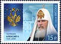 Stamp of Russia 2012 No 1602 Alexy II of Moscow.jpg