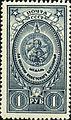 Stamp of USSR 1070.jpg