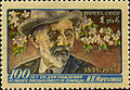 Stamp of USSR 1898.jpg